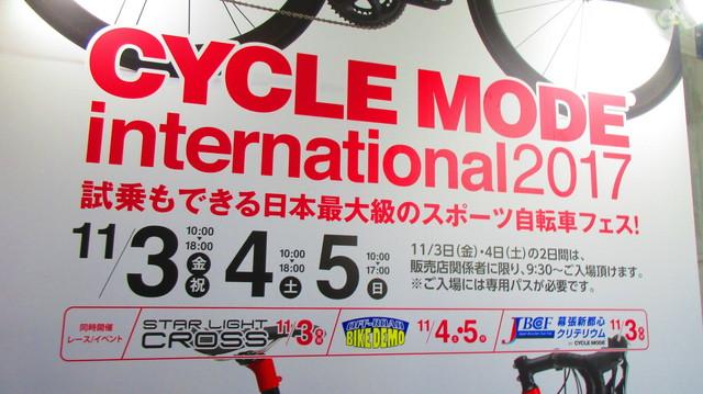 20171103_nestsspaceblog_cyclemodeinternational2017_TOP.JPG