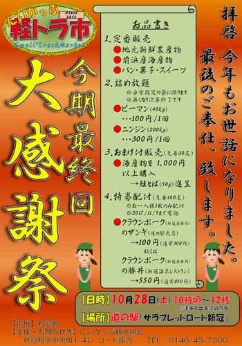 軽トラ市感謝祭ポスター