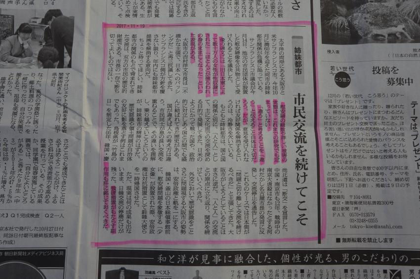 11/17 社説
