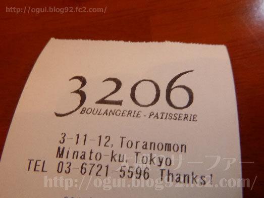 3206レシートのショップ名022