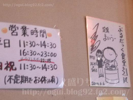まいう~石塚英彦さんのサイン034