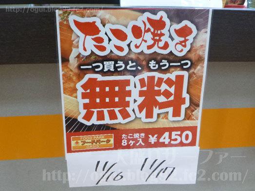 フードパークたこ焼き無料サービス008