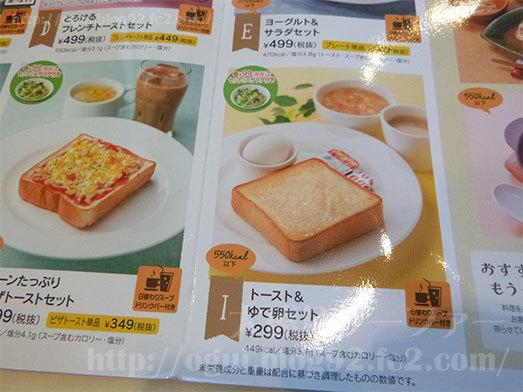トースト&ゆで卵セット090
