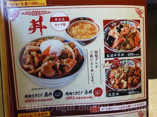 丼メニューのバリエーション059