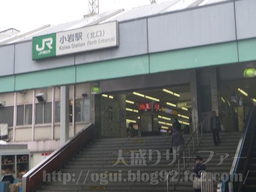 JR総武線小岩駅周辺でランチ002