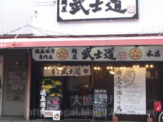 濃厚豚骨麺屋武士道小岩本店005