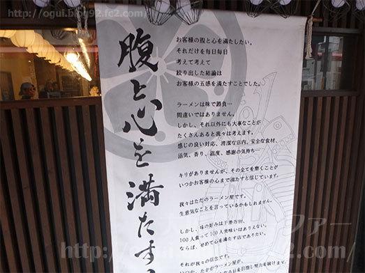 入口横に掲げられた店頭幕006
