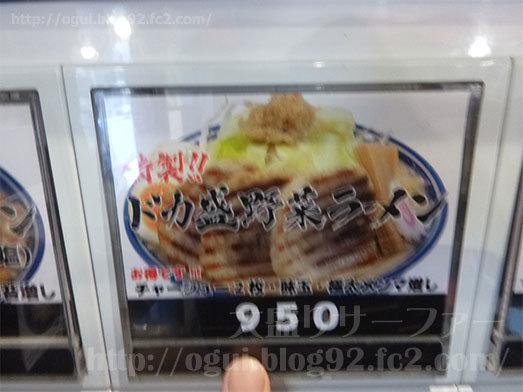 ドカ盛り野菜ラーメンのボタン008