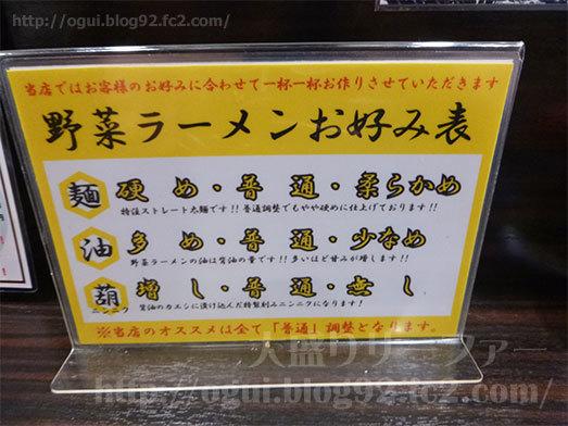 野菜ラーメン麺・油・葫の好み010