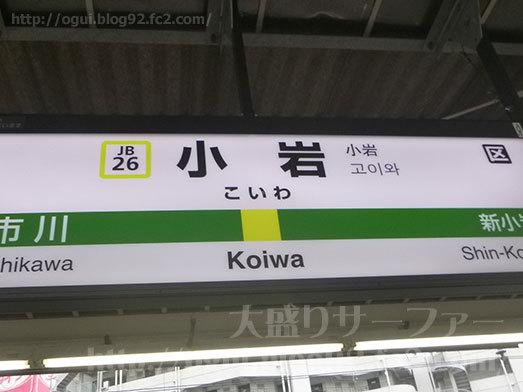 JR総武線の小岩駅でランチ002