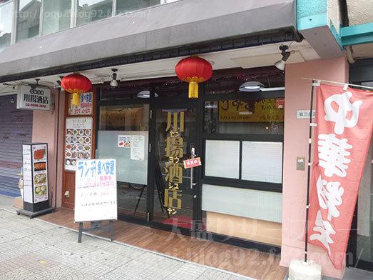小岩駅南口の中華料理川揚酒店004