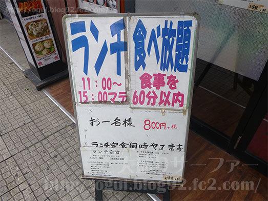 中華料理食べ放題ランチ800円005