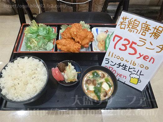 伝説の若鶏唐揚げランチ735円008