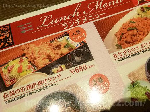 ランチメニューの伝説の若鶏唐揚げ011