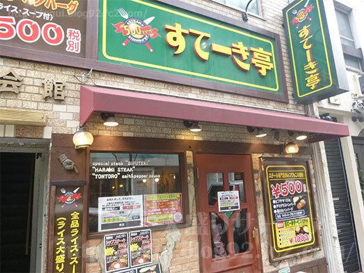 すてーき亭新橋店の外観004