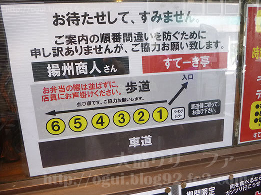 すてーき亭並び方のルール005