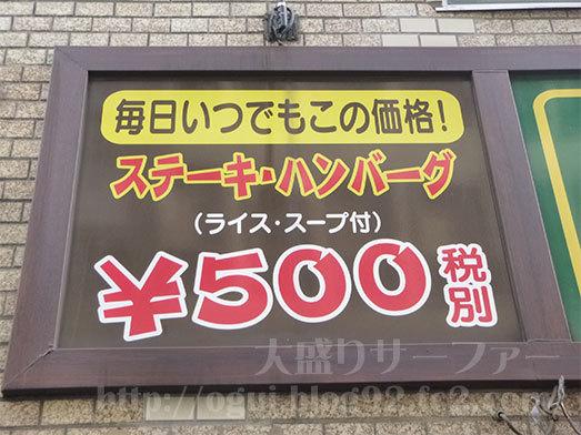 ステーキ・ハンバーグ500円006