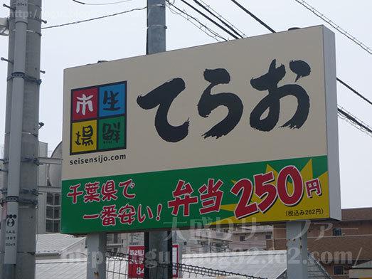 千葉県で一番安い激安スーパー031
