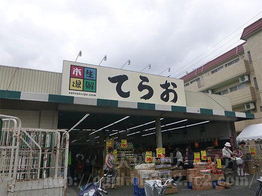 生鮮市場てらおの西船橋店032