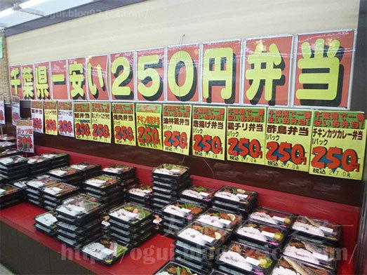 千葉県一安い250円弁当033