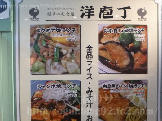 洋包丁店頭のメニューポスター067