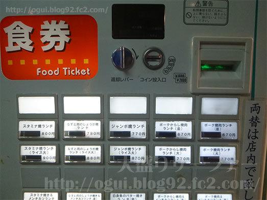 券売機導入の洋包丁高田馬場店068