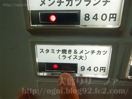 スタミナ焼き&メンチカツライス大盛り069