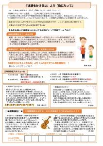 事務所ニュース17/10月号-002
