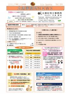 事務所ニュース17/10月号-001