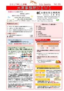 事務所ニュース17/11月号-001