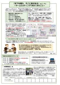 事務所ニュース17/12月号-002