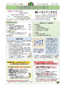 事務所ニュース17/12月号-001