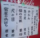 大須でジャンケン