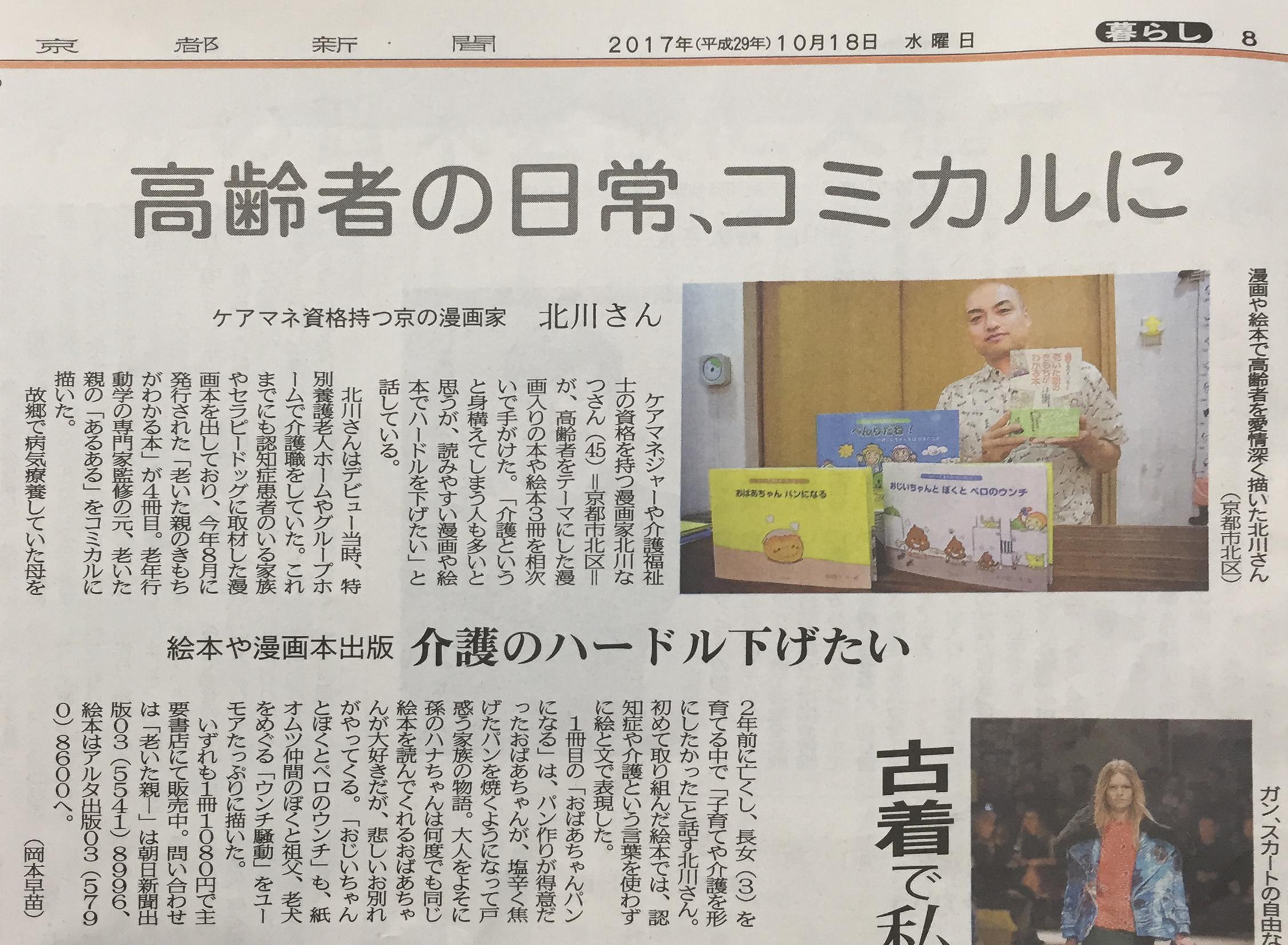 京都新聞  北川なつ 10.18