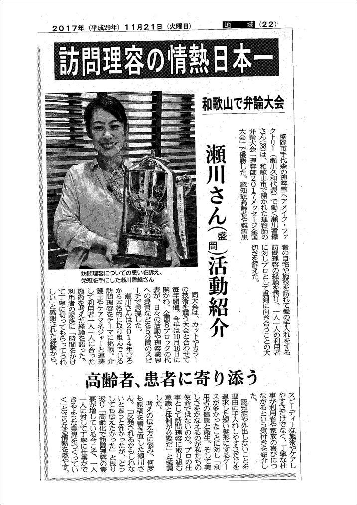 岩手日報記事