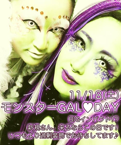 モンスターGAL♥DAY