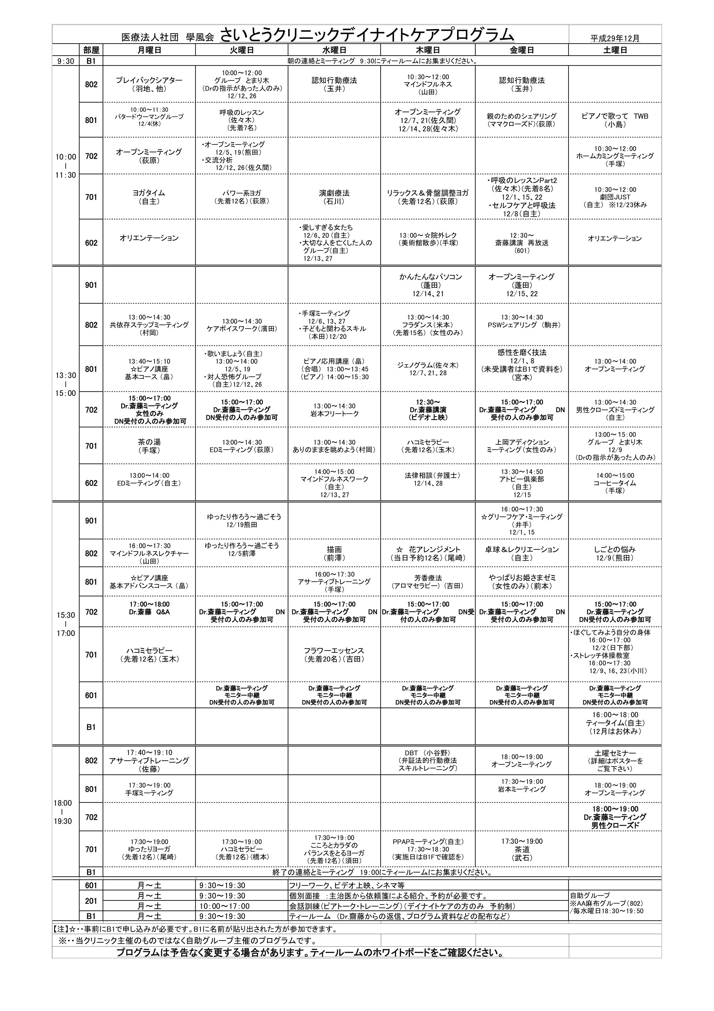 201712月プログラム進行表