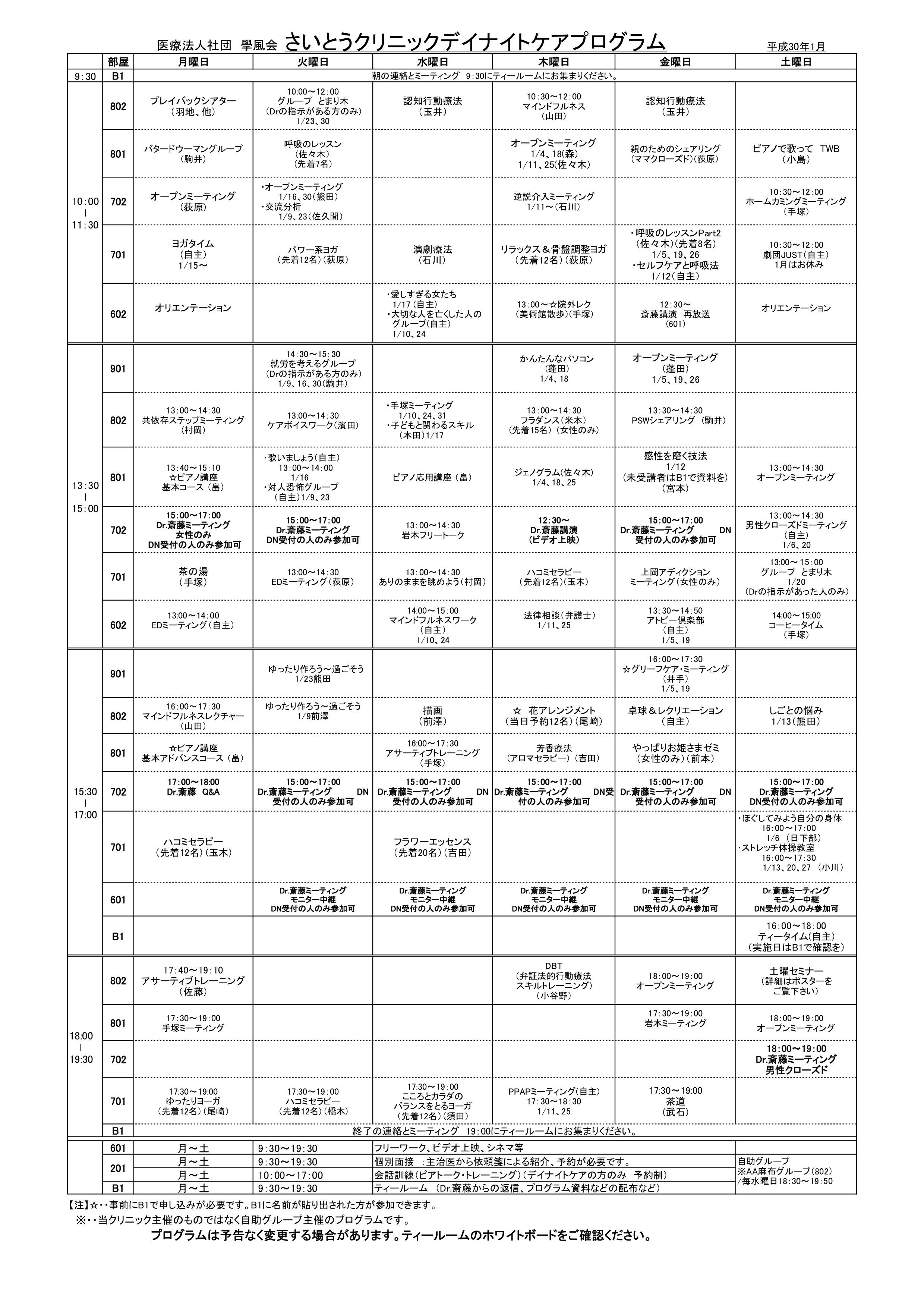 201801月プログラム進行表