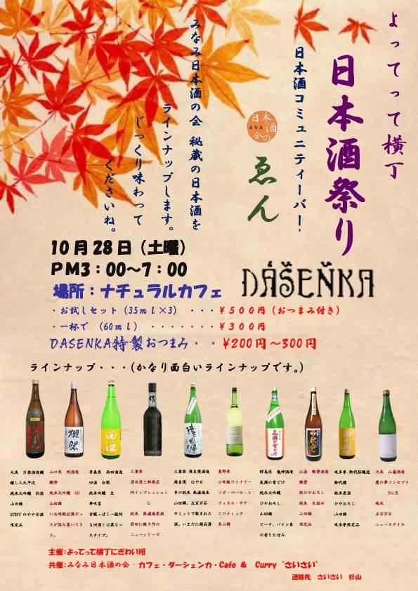 日本酒祭り2017