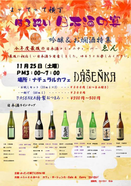 日本酒の宴_convert_20171113185843