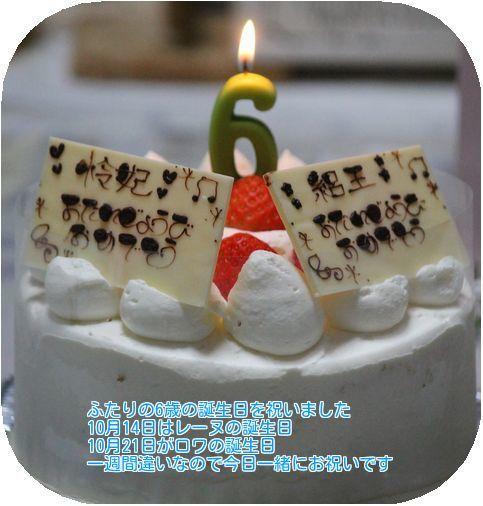 ①ロワレーヌ誕生日ケーキ