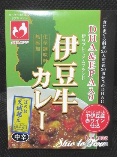 IMG_6044_20171001_伊豆牛カレー