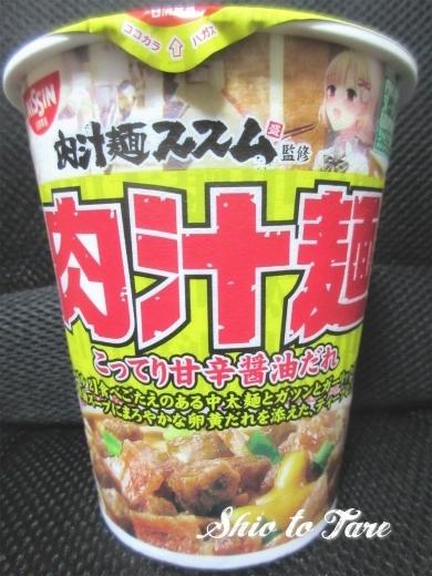 IMG_6192_20171015_AKIBAヌードル 肉汁麺ススム監修 肉汁麺
