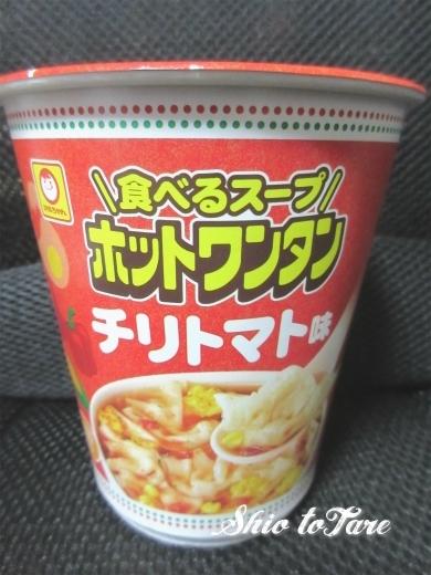 IMG_6265_20171105_01_ホットワンタンチリトマト味