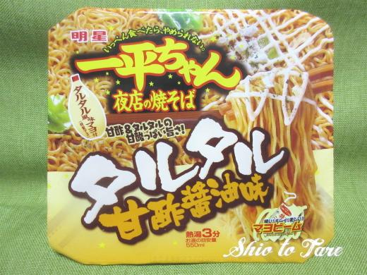 IMG_6287_20171119_一平ちゃん甘酢タルタル醤油味
