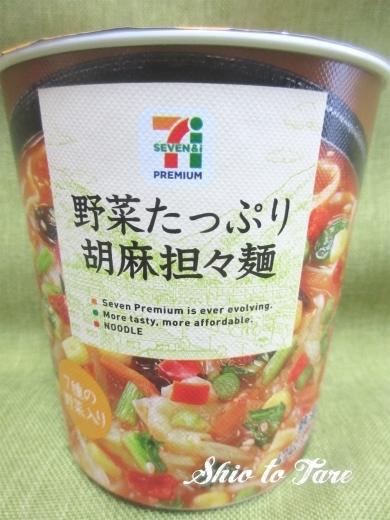 IMG_6290_20171120_01_野菜たっぷり胡麻担担麺