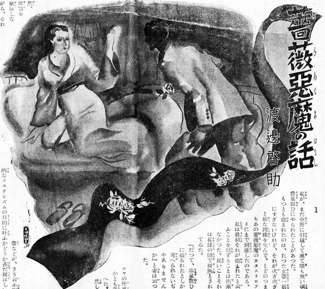 薔薇悪魔の話1938jan