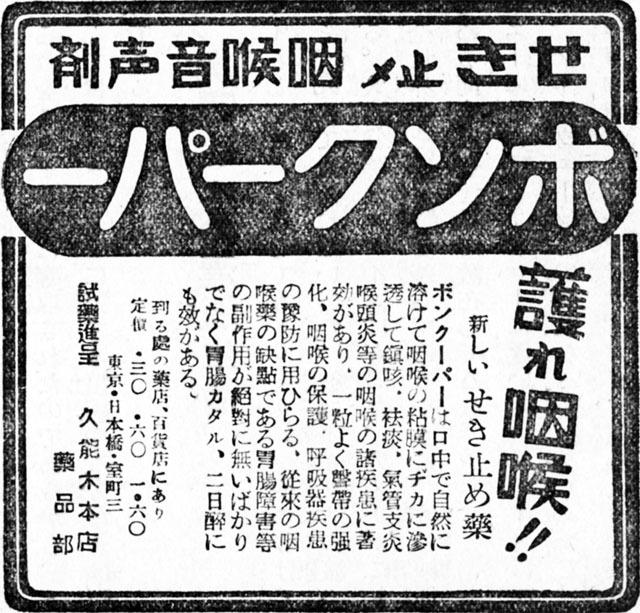 ボンクーパー1938jan