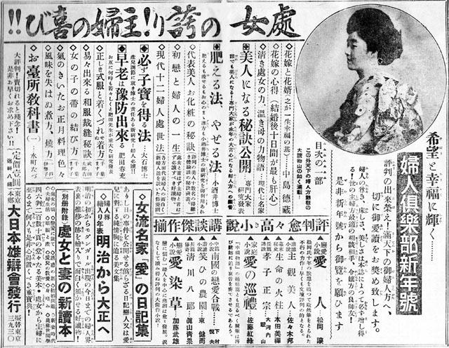 婦人倶楽部1927jan