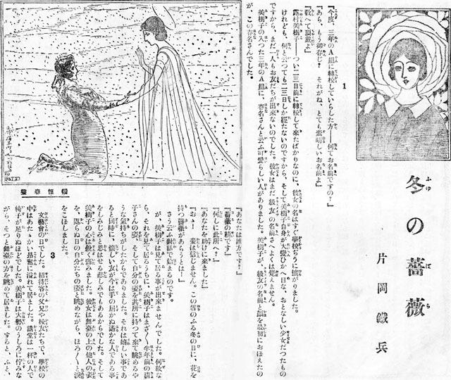 冬の薔薇1927jan